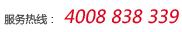 4008-838-339